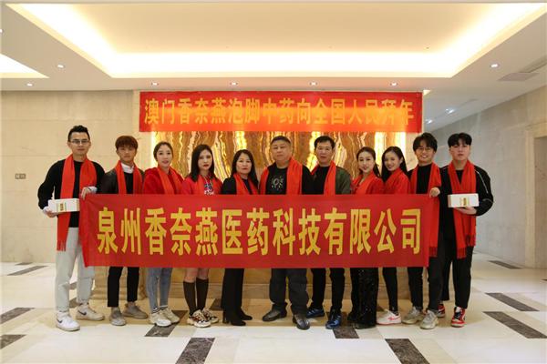"""""""香奈燕""""成为福建省电视台""""2020企业贺岁""""互动合作伙伴"""