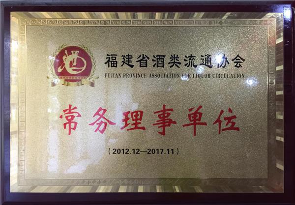 """""""酒惠全城酒业""""成为福建省电视台""""2020企业贺岁""""互动合作伙伴"""