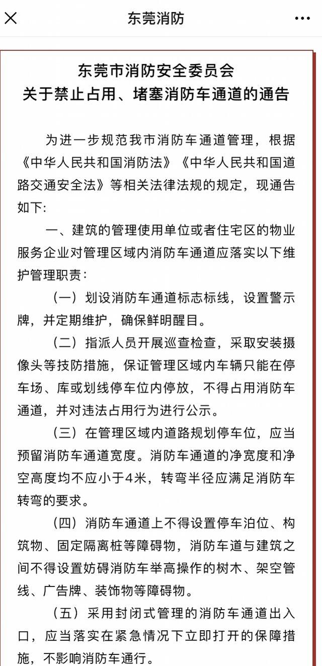 东莞消防:占用、堵塞消防车通道将面临罚款拘留等处罚