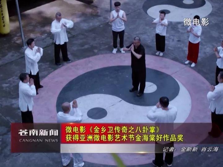 微影戏《金乡卫传奇之八卦掌》 得到亚洲微影戏艺术节金海棠好做品奖