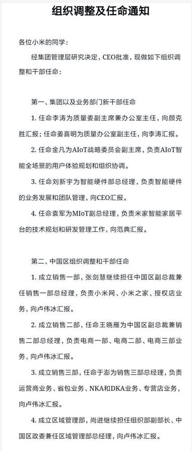 卢伟冰主政小米中国区后首次人事大调整,小辣椒手机创始人加盟