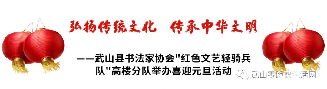 """弘扬传统文化,传承中华文明——武山书协""""红色文艺轻骑兵队""""高楼分队举办喜迎元旦活动"""