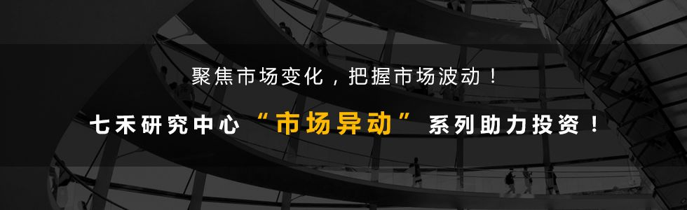 """""""市场异动""""大数据,七禾懂你懂交易!"""