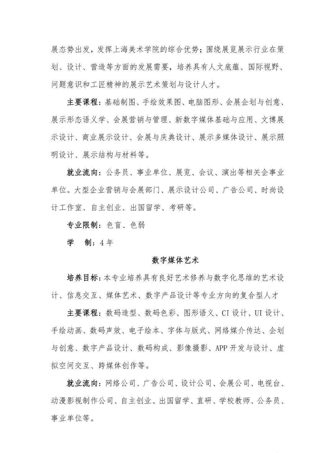 上海大学2018年上海美术学院艺术类专业招生简... _中国高校之窗