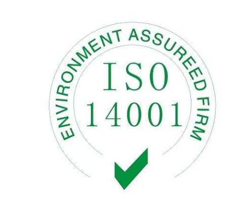 ISO14001体系认证办理需要什么资料?