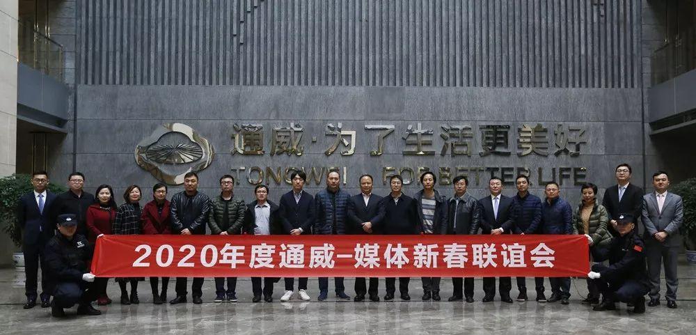 2020年度通威集团媒体新春联谊会成功举行