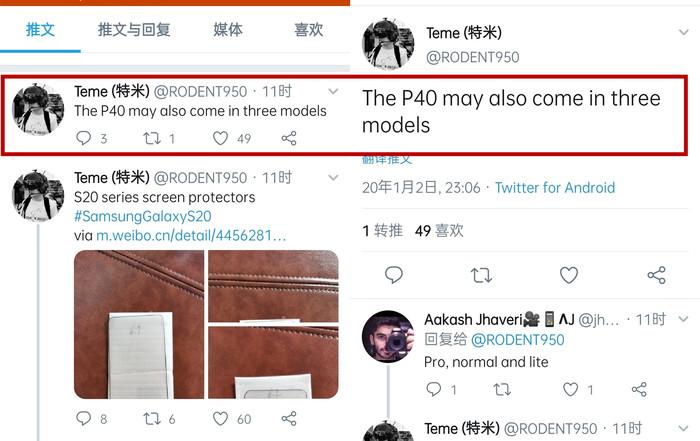 曝华为P40系列将有三款型号标配麒麟990芯片