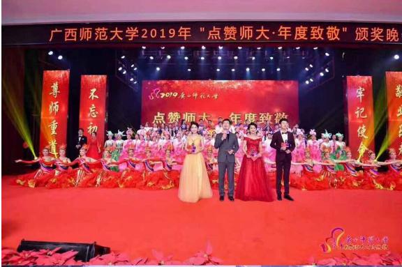 """广西师范大学2019年""""点赞师大""""年度致敬"""