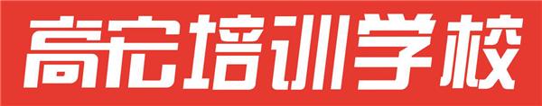 """""""高宏教育""""成为福建省电视台""""2020企业贺岁""""互动合作伙伴"""