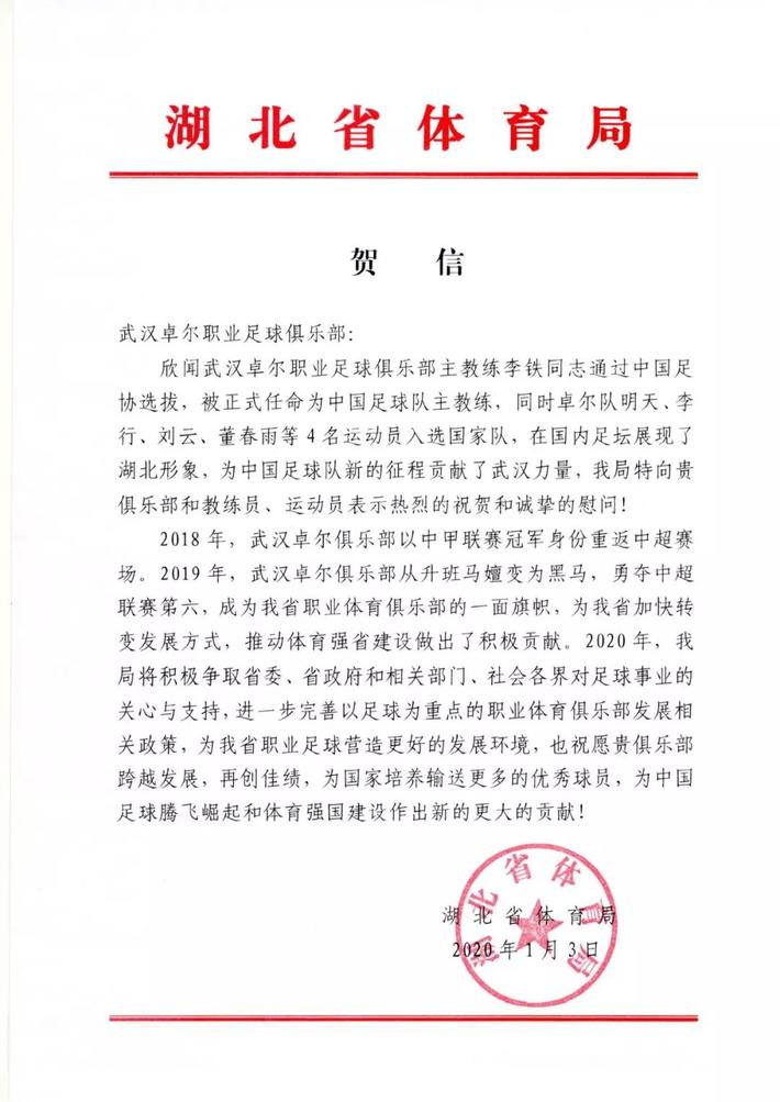 湖北省体育局向武汉卓尔、李铁发来贺信