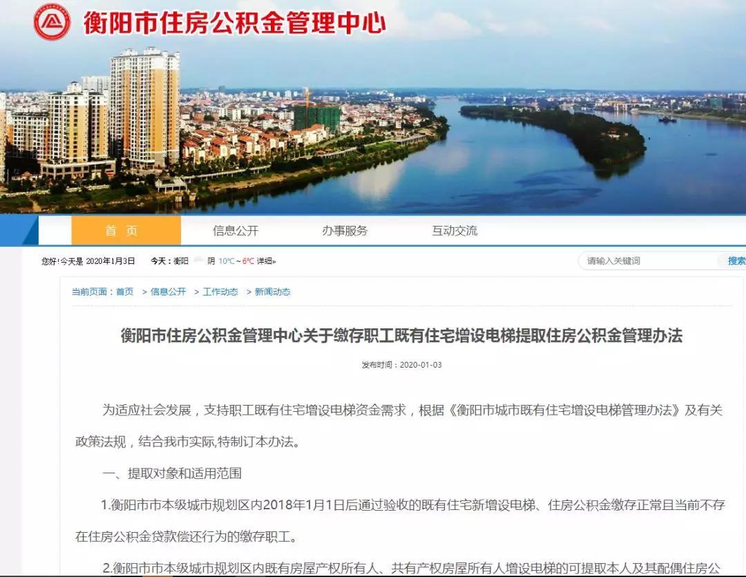 真省钱!衡阳市既有住宅增设电梯可提取住房公积金,具体这样做……