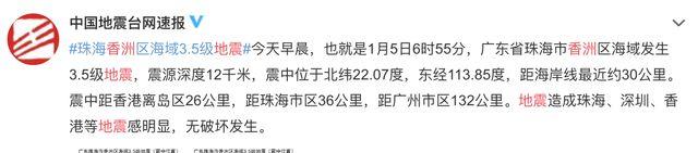 嘉实基金300珠海香洲区海域发生3.5级