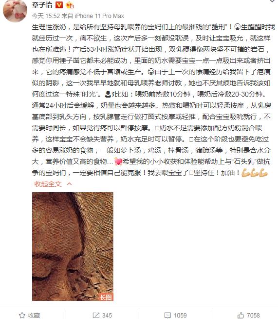 章子怡在顺产生子后又要母乳喂养,自曝催乳的痛苦,网友称赞伟大
