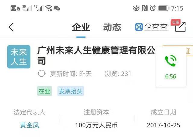 模仿美国新生命 国药集团社交电商HGH制度涉嫌传销!