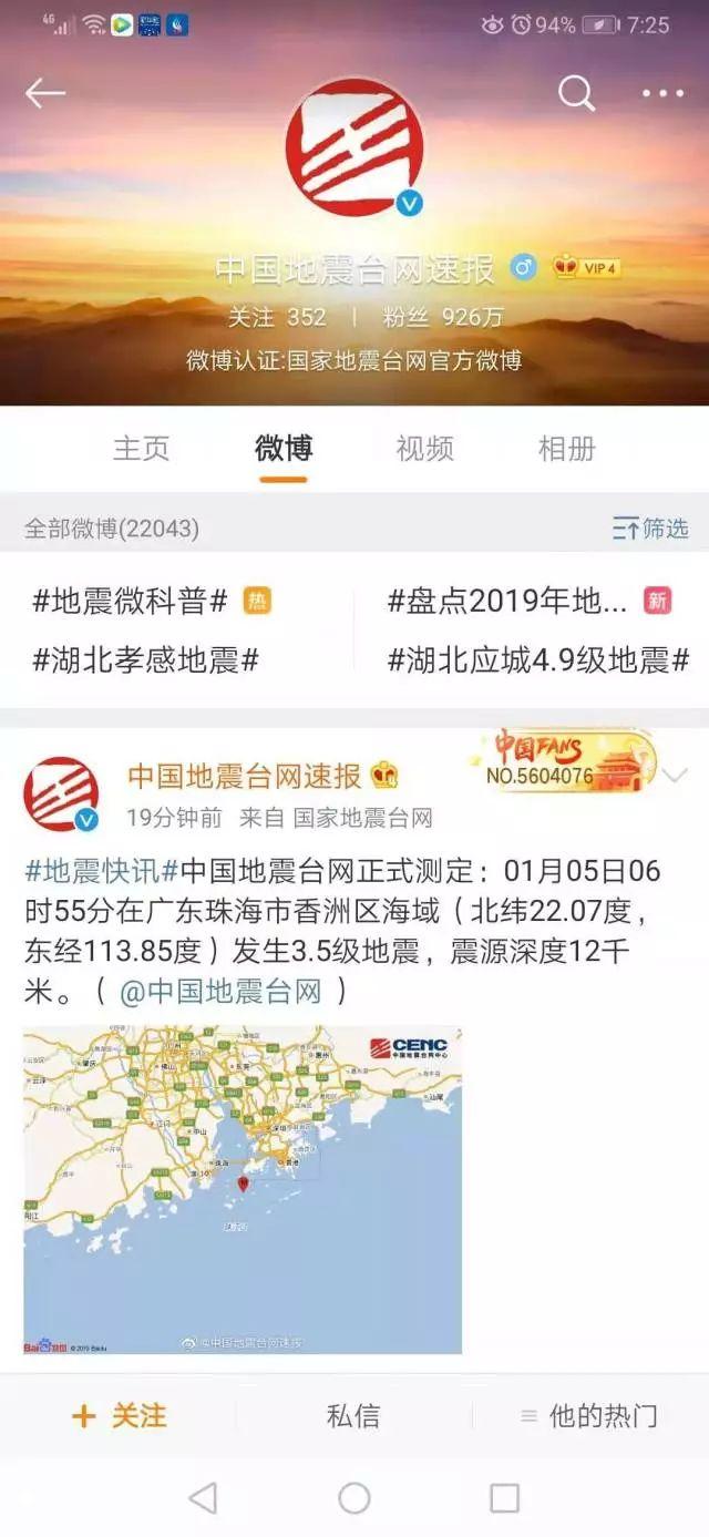 今早,珠海3.5级地震!广深人民