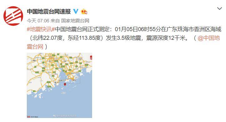 今早珠海发生3.5级地震,广州深圳震感明显