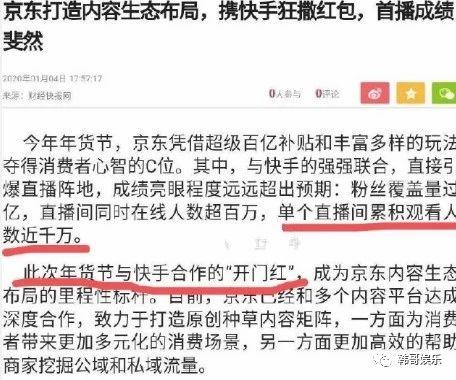 【必威体育】仙洋春节极有可能回家,张二嫂带货被凤凰网财