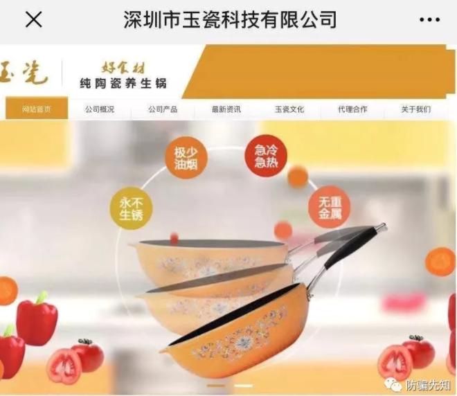 深圳玉瓷科技涉嫌传销