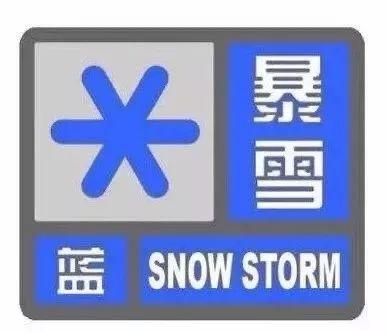 暴雪蓝色预警!陕西雨雪天气今晚