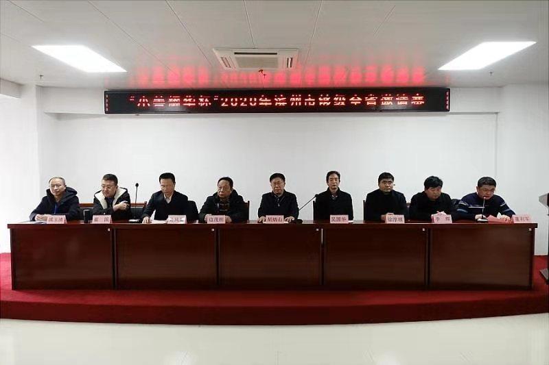 """""""小善耀华杯""""2020扑克够级全省邀请赛在滨成功举办_滨州市"""