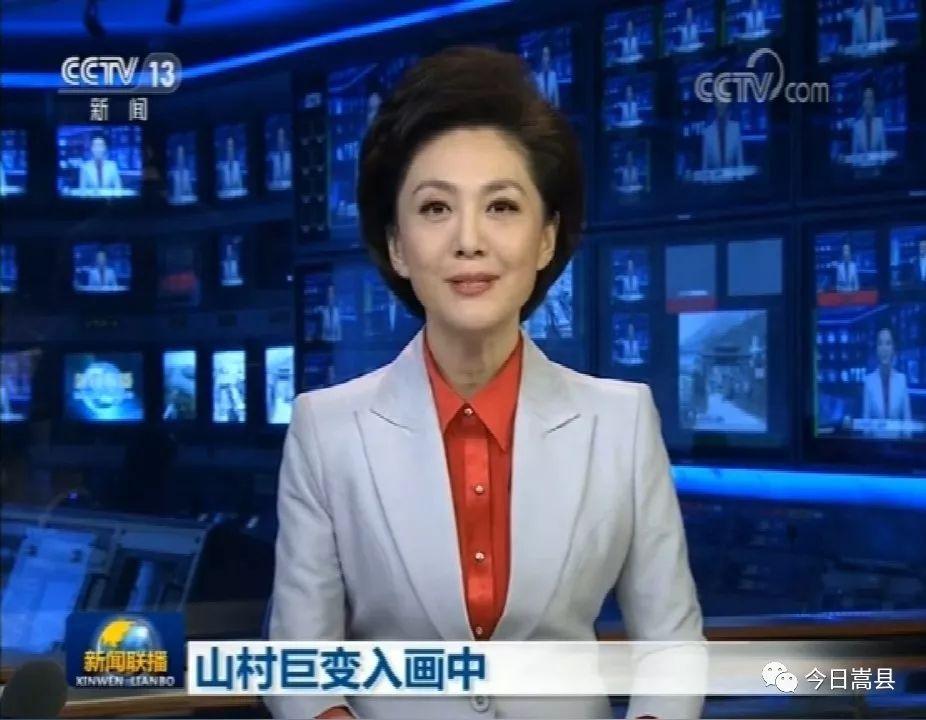 央视《新闻联播》报道嵩县山村巨变