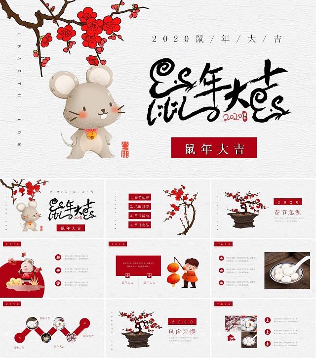 10款2020鼠年春节主题恭贺新春PPT模板