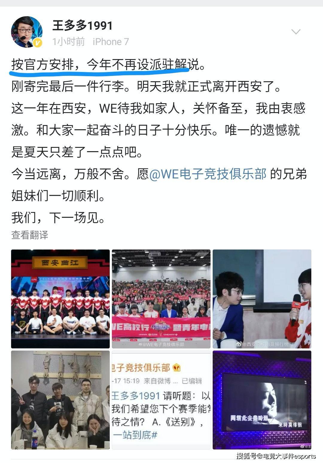 LOL解說王多多發文告別西安:新賽季官方將不再安排駐場解說了_主場