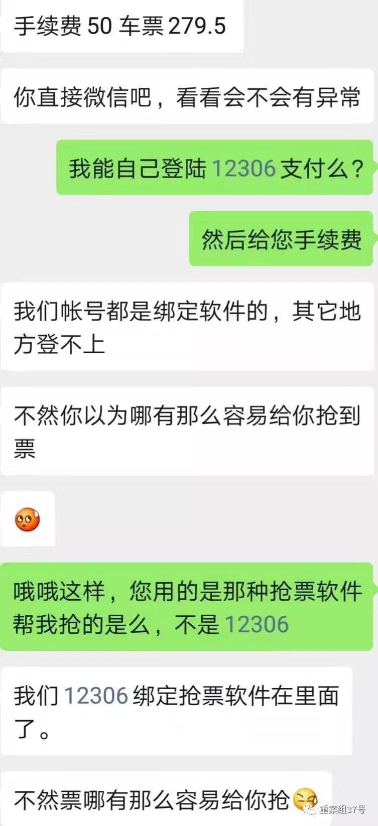 12306 樊篱多个抢票软件,有黄牛 ps 购票订单行骗