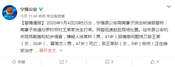 大白菜价格陕西汉中发生一起持刀伤人案件:嫌疑人自杀