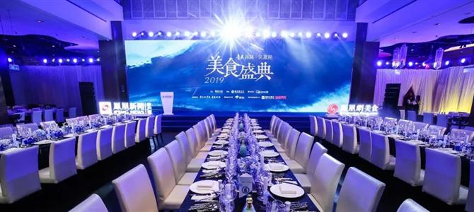 2019凤凰网美食盛典 用味道记录时代,用盛典凝聚匠心!