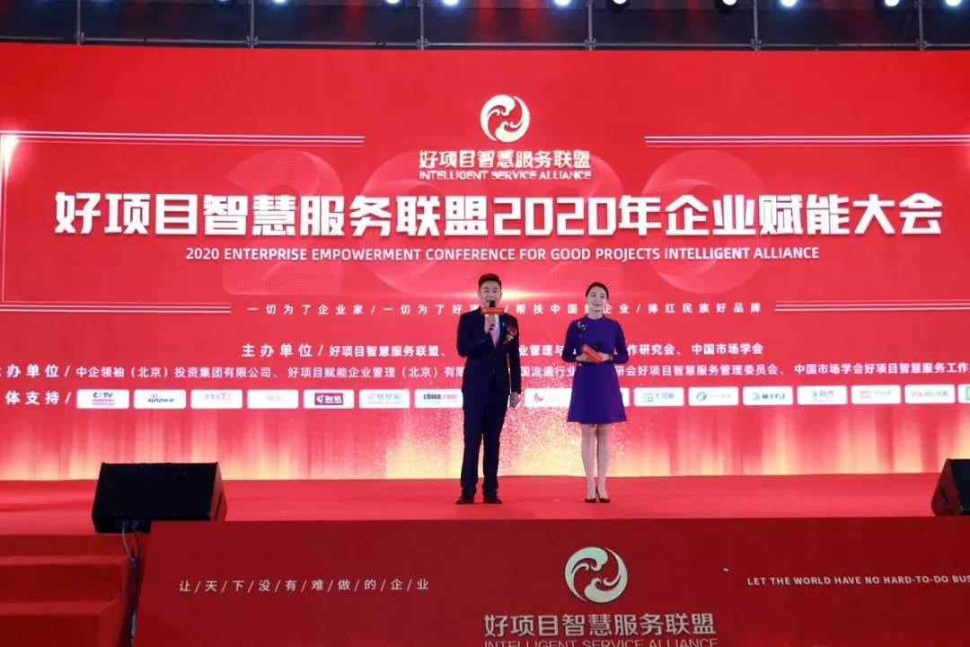 好项目智慧服务联盟2020年企业赋能大会在郑州隆重召开