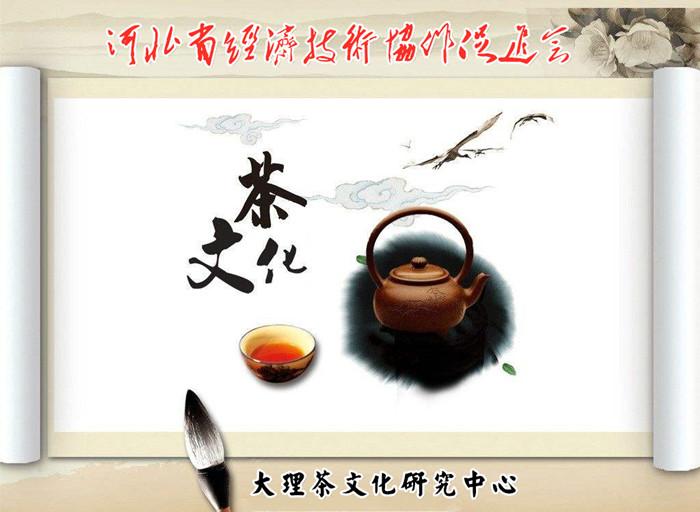 河北省经济技术协作促进会驻云南大理办事处设立