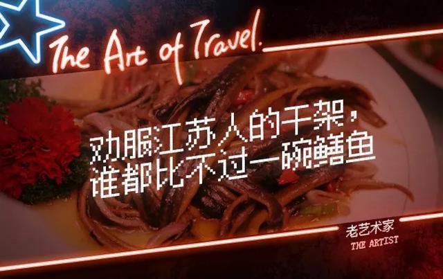 警告:千万不要请一桌江苏人吃饭