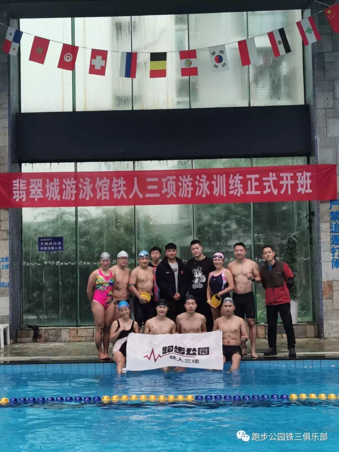 翡翠城恒温游泳馆铁人三项游泳训练班正式开班