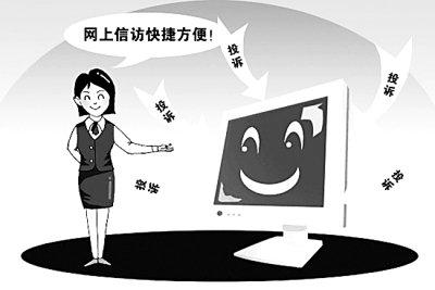 全国人大将开网上信访平台,职能部门受理信访诉求释放什么信号?