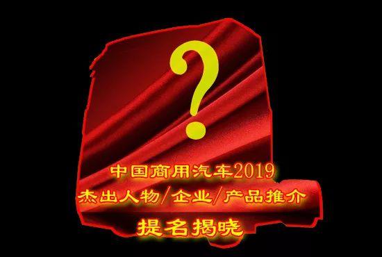 """""""中国商用汽车2019年度杰出企业/车型/人物""""提名揭晓_搜狐汽车_搜狐网"""