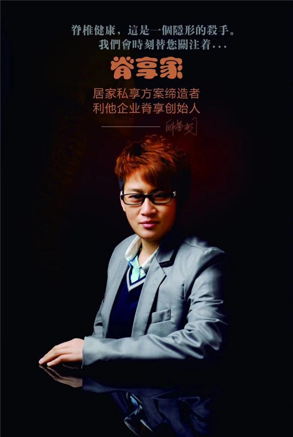 """""""脊享家""""成为福建电视台2020""""品牌福建""""新春贺岁互动合作伙伴"""
