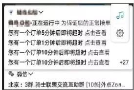 """平台""""缺斤少两""""骑手背锅 外卖员盼成立行业协会"""