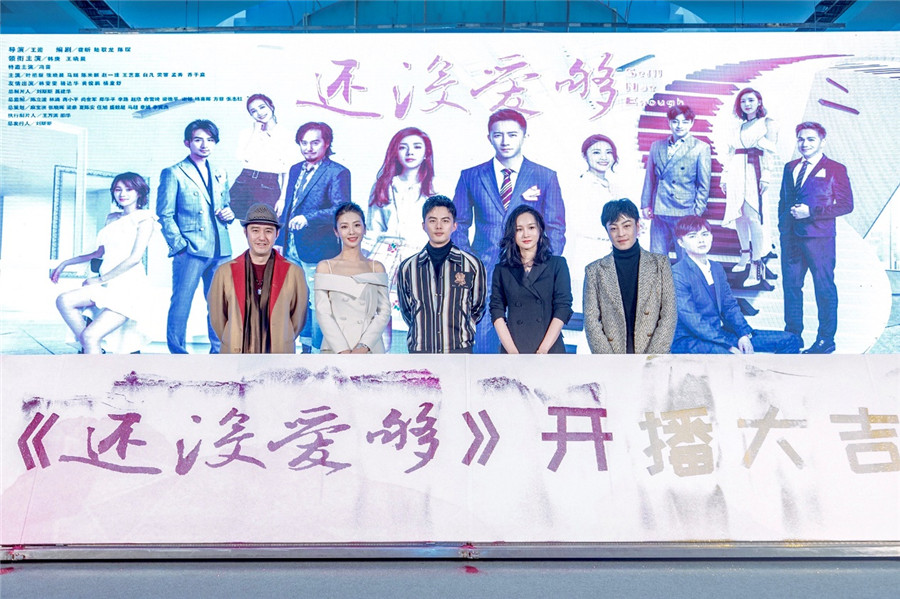 """韩庚王晓晨新剧《还没爱够》开播 直面""""恐婚""""话题_冯雷"""