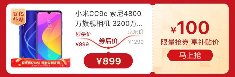 新年换新机!京东年货节华为Mate 20直接优惠800块!