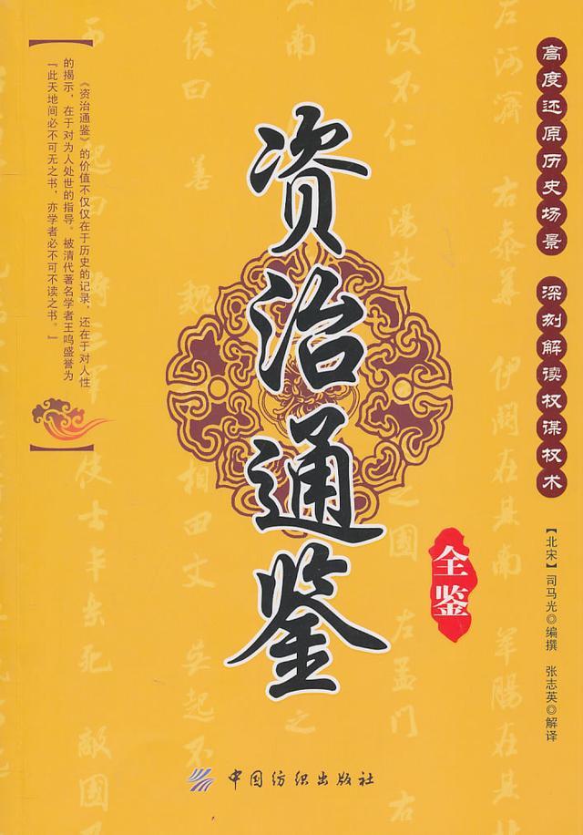 学习国学经典传承中华文化:《资治通鉴》之周纪一(66)