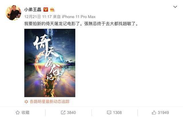 新版倚天屠龙记已经开拍,古天乐回应:确实有接洽,详情不便透露_王晶便