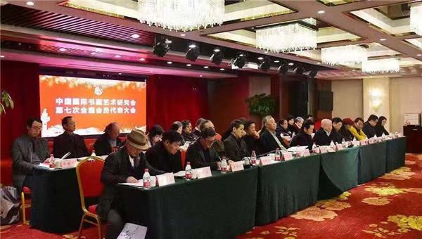 中国国际书画艺术研究会第七次全国会员代表大会等系列活动在京隆重举行