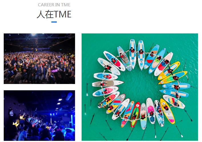 2020招聘前瞻:锁定腾讯音乐娱乐集团_超200职位空缺、北上广深随意选