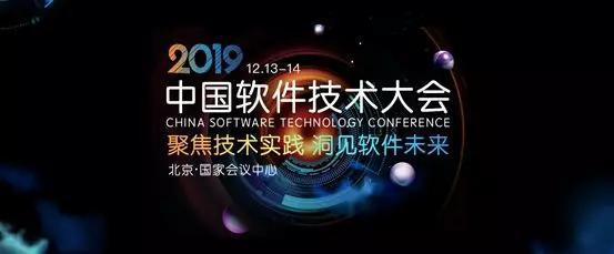 容聯榮膺2019中國軟件技術領軍企業獎