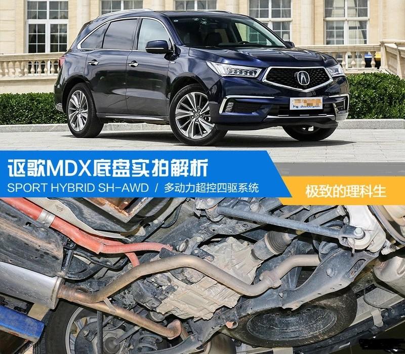 讴歌MDX底盘实拍解析——杭州华立汽车维修学校