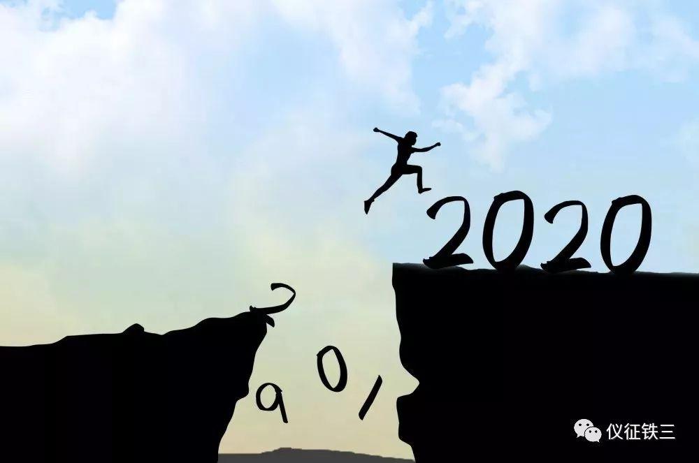 仪征市铁人三项运动协会成功举办2019年年会