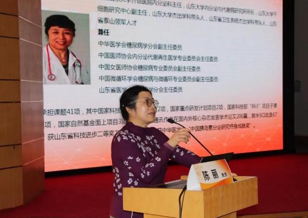 管庆波教授当选为山东省研究型医院协会标准化代谢性疾病管理分会首任主委
