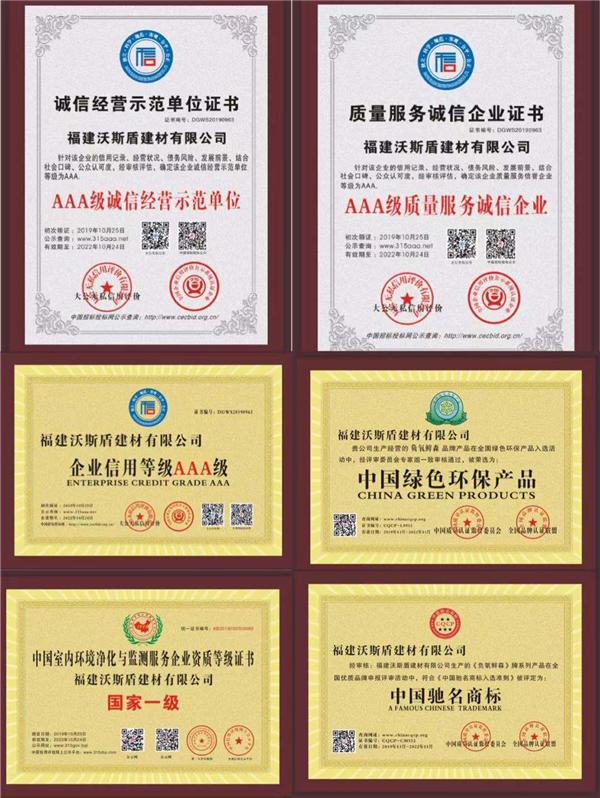 """""""沃斯盾建材""""成为福建电视台2020""""品牌福建""""新春贺岁互动合作伙伴"""