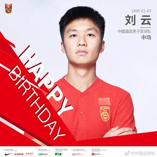 卓尔新晋国脚刘云生日,中国队官方送祝福!期待为国争光